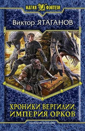 ЯТАГАНОВ В. Хроники Вергилии. Империя орков