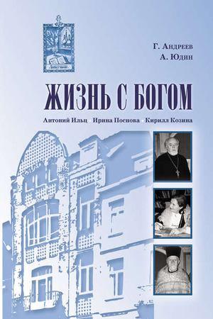 АНДРЕЕВ Г., ЮДИН А. Жизнь с Богом (сборник)