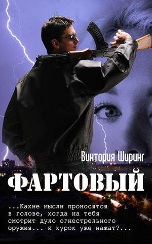 ШИРИНГ В. Фартовый