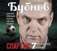 БУБНОВ А. АУДИОКНИГА MP3. Спартак: 7 лет строгого режима