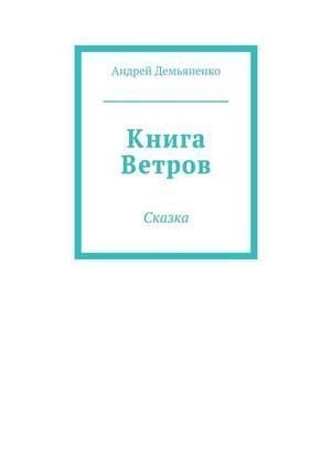 ДЕМЬЯНЕНКО А. Книга Ветров