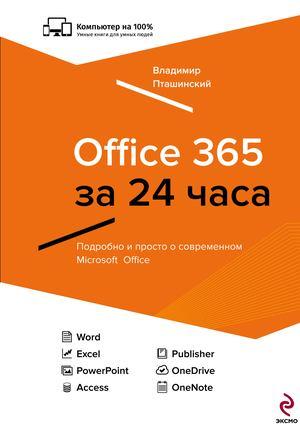 ПТАШИНСКИЙ В. Office 365 за 24 часа