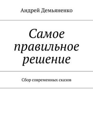 ДЕМЬЯНЕНКО А. Самое правильное решение (сборник)