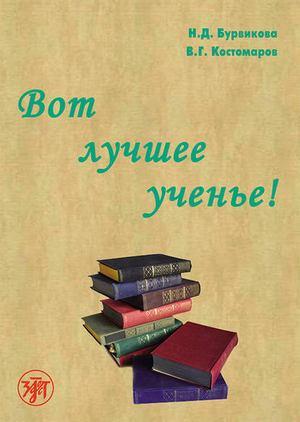 БУРВИКОВА Н., КОСТОМАРОВ В. Вот лучшее ученье!