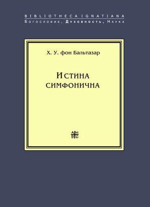 ФОН БАЛЬТАЗАР Х. Истина симфонична