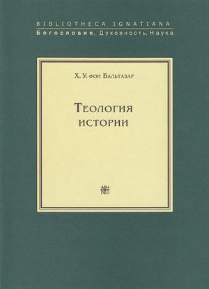 ФОН БАЛЬТАЗАР Х. Теология истории