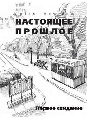 БОЧАРОВ А. Первое свидание (сборник)