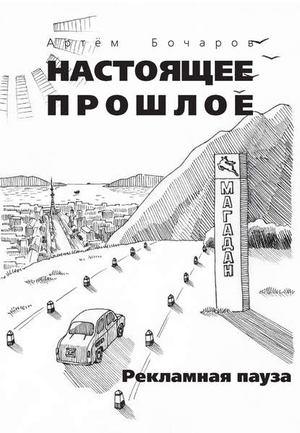 БОЧАРОВ А. Рекламная пауза (сборник)