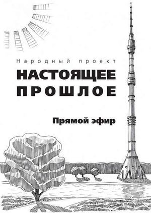 БОЧАРОВ А., Коллектив авторов eBOOK. Прямой эфир (сборник)