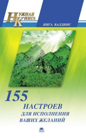 ВАЛДИНС И. 155 настроев для исполнения ваших желаний