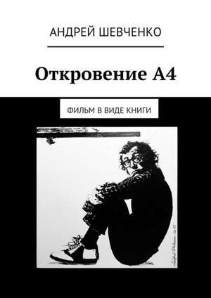 ШЕВЧЕНКО А. ОткровениеА4. фильм ввиде книги