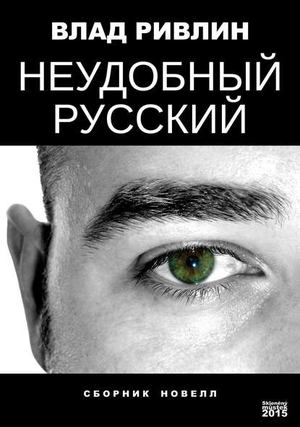 РИВЛИН В. Неудобный русский (сборник)