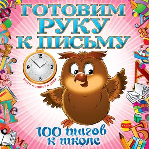 КВАРТНИК Т. Готовим руку к письму