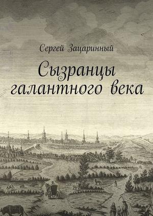 ЗАЦАРИННЫЙ С. Сызранцы галантноговека