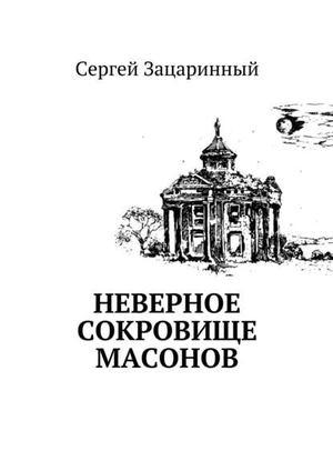 ЗАЦАРИННЫЙ С. Неверное сокровище масонов