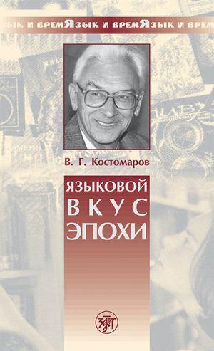 КОСТОМАРОВ В. Языковой вкус эпохи