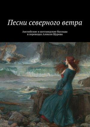 ЩУРОВ А. Песни северного ветра