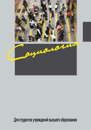 БАБОСОВ Е., ДАНИЛОВ А., ЕЛСУКОВ А., Коллектив авторов eBOOK. Социология