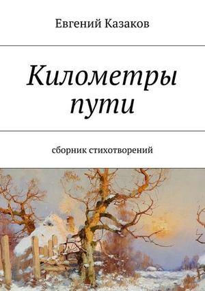 КАЗАКОВ Е. Километры пути. сборник стихотворений