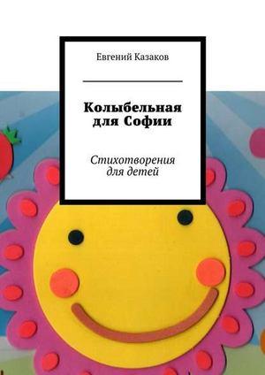 КАЗАКОВ Е. Колыбельная для Софии. Стихотворения для детей
