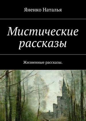 ЯНЕНКО Н. Мистические рассказы. Жизненные рассказы