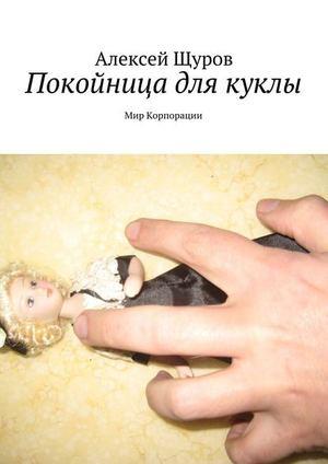 ЩУРОВ А. Покойница для куклы. Мир Корпорации