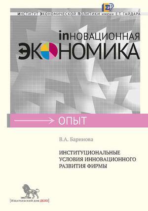 БАРИНОВА В. Институциональные условия инновационного развития фирмы