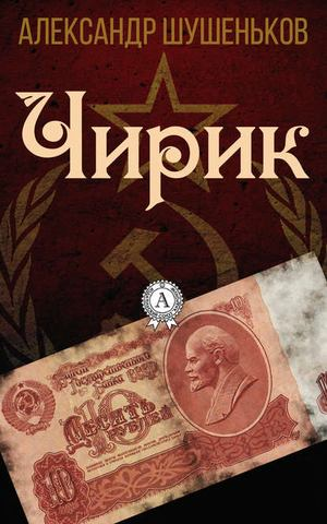 ШУШЕНЬКОВ А. Чирик