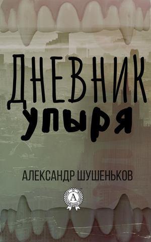 ШУШЕНЬКОВ А. Дневник упыря