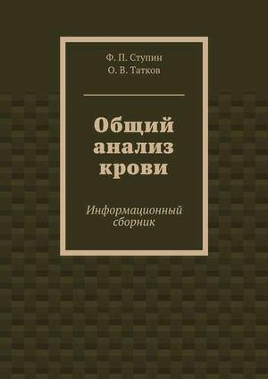 СТУПИН Ф., ТАТКОВ О. Общий анализ крови. Информационный сборник
