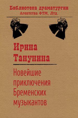 ТАНУНИНА И. Новейшие приключения Бременских музыкантов