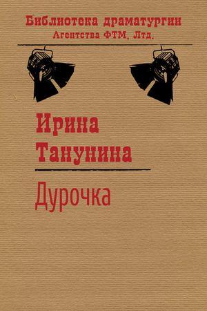 ТАНУНИНА И. Дурочка