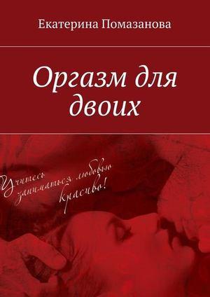 ПОМАЗАНОВА Е. Оргазм для двоих