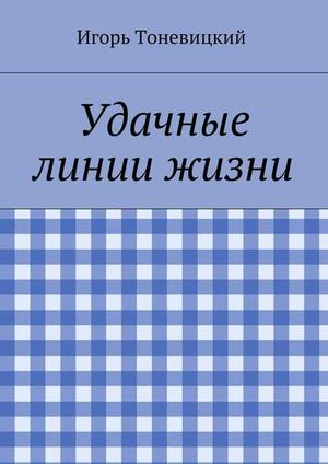 ТОНЕВИЦКИЙ И. Удачные линии жизни