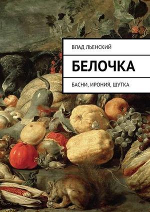 ЛЬЕНСКИЙ В. Белочка. Басни, ирония, шутка