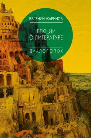 ЖАРИНОВ Е. Лекции о литературе. Диалог эпох