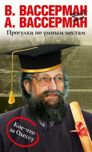 ВАССЕРМАН А., ВАССЕРМАН В. Прогулки по умным местам