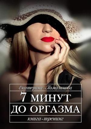 ПОМАЗАНОВА Е. 7 минут до оргазма. Книга-тренинг