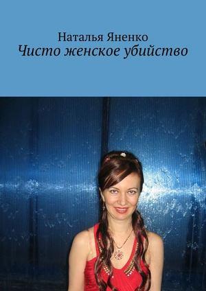 ЯНЕНКО Н. Чисто женское убийство