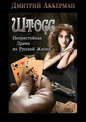 АККЕРМАН Д. Штосс. Непристойная драма из русской жизни