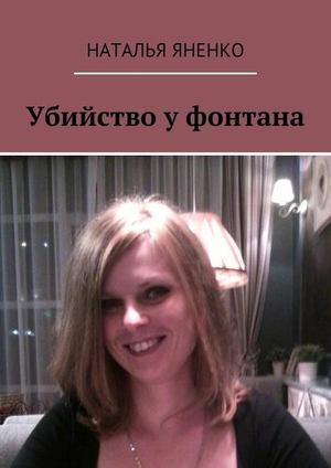 ЯНЕНКО Н. Убийство уфонтана