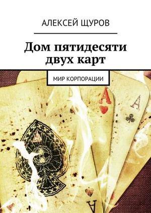 ЩУРОВ А. Дом пятидесяти двухкарт. Мир Корпорации