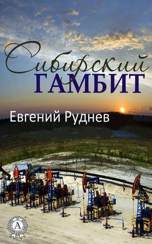 РУДНЕВ Е. Сибирский гамбит