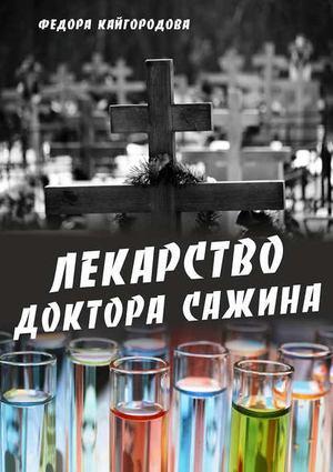 КАЙГОРОДОВА Ф. Лекарство доктора Сажина