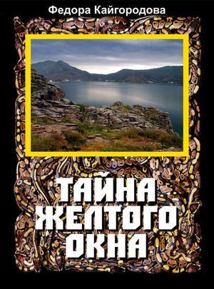 КАЙГОРОДОВА Ф. Тайна желтого окна