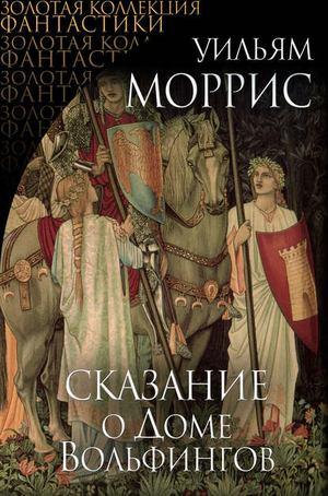 Моррис У. Сказание о Доме Вольфингов (сборник)