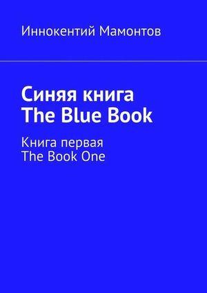 МАМОНТОВ И. Синяя книга. The Blue Book. Книга первая. The Book One