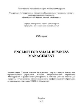 МОРОЗ В. English for Small Business Management