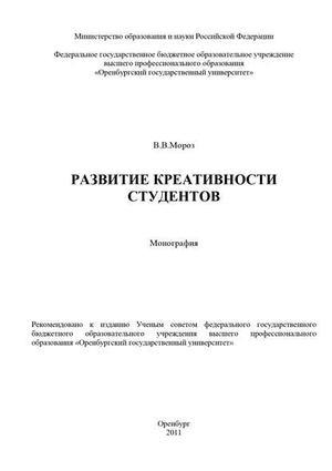 МОРОЗ В. Развитие креативности студентов
