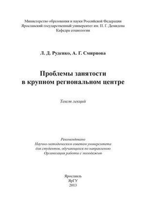 РУДЕНКО Л., Смирнова А. Проблемы занятости в крупном региональном центре